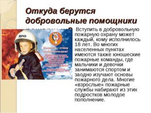 Откуда берутся добровольные помощники пожарных? Вступить в добровольную пожар