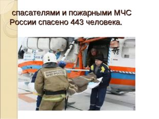 спасателями и пожарными МЧС России спасено 443 человека.