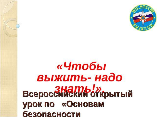 Всероссийский открытый урок по «Основам безопасности жизнедеятельности» «Что...