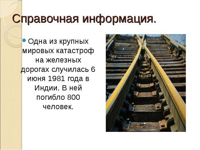 Справочная информация. Одна из крупных мировых катастроф на железных дорогах...