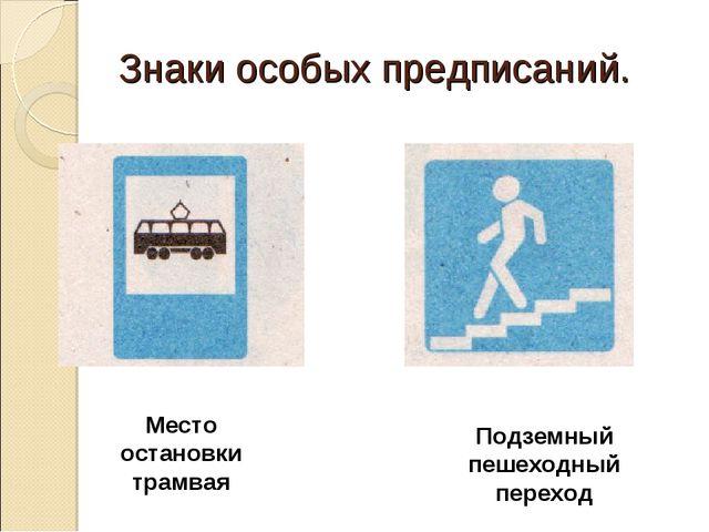 Знаки особых предписаний. Место остановки трамвая Подземный пешеходный переход