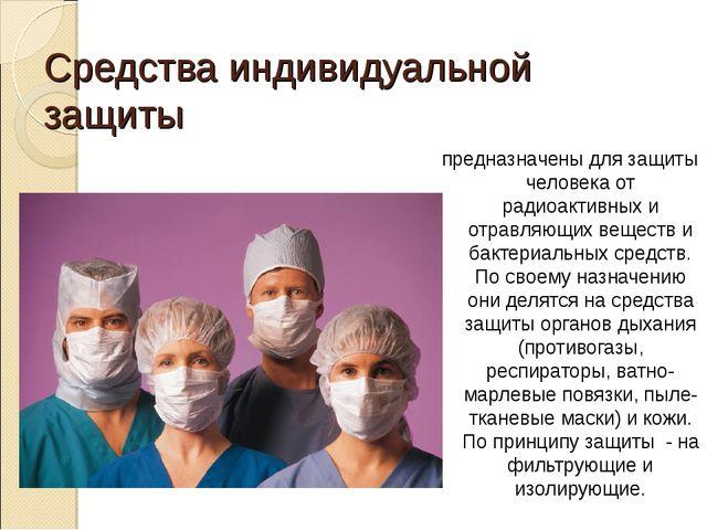 Средства индивидуальной защиты предназначены для защиты человека от радиоакти...