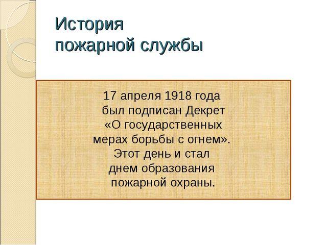 История пожарной службы 17 апреля 1918 года был подписан Декрет «О государств...