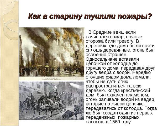 Как в старину тушили пожары? В Средние века, если начинался пожар, ночные сто...