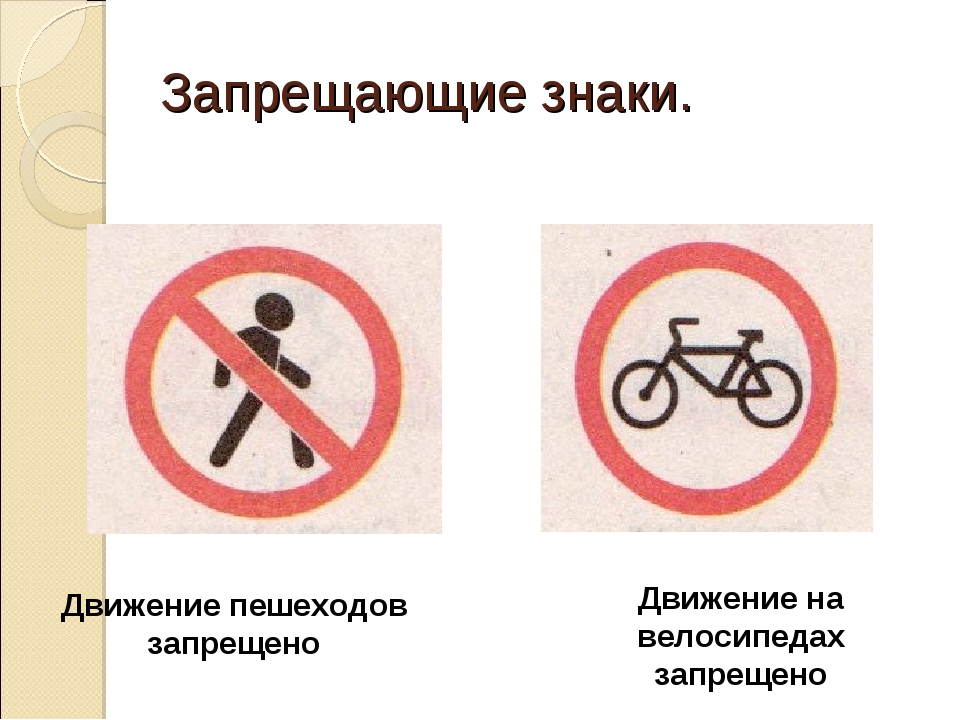 Запрещающие знаки. Движение пешеходов запрещено Движение на велосипедах запре...