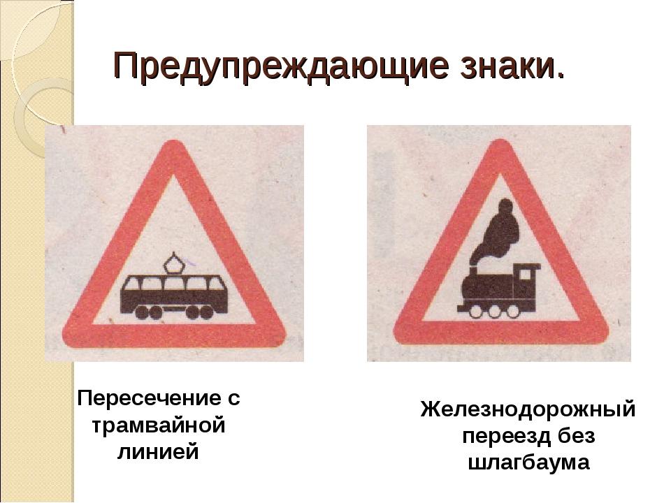 Предупреждающие знаки. Пересечение с трамвайной линией Железнодорожный переез...