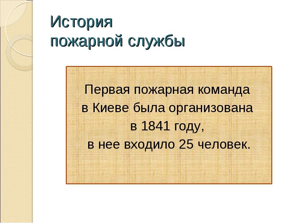 История пожарной службы Первая пожарная команда в Киеве была организована в 1...
