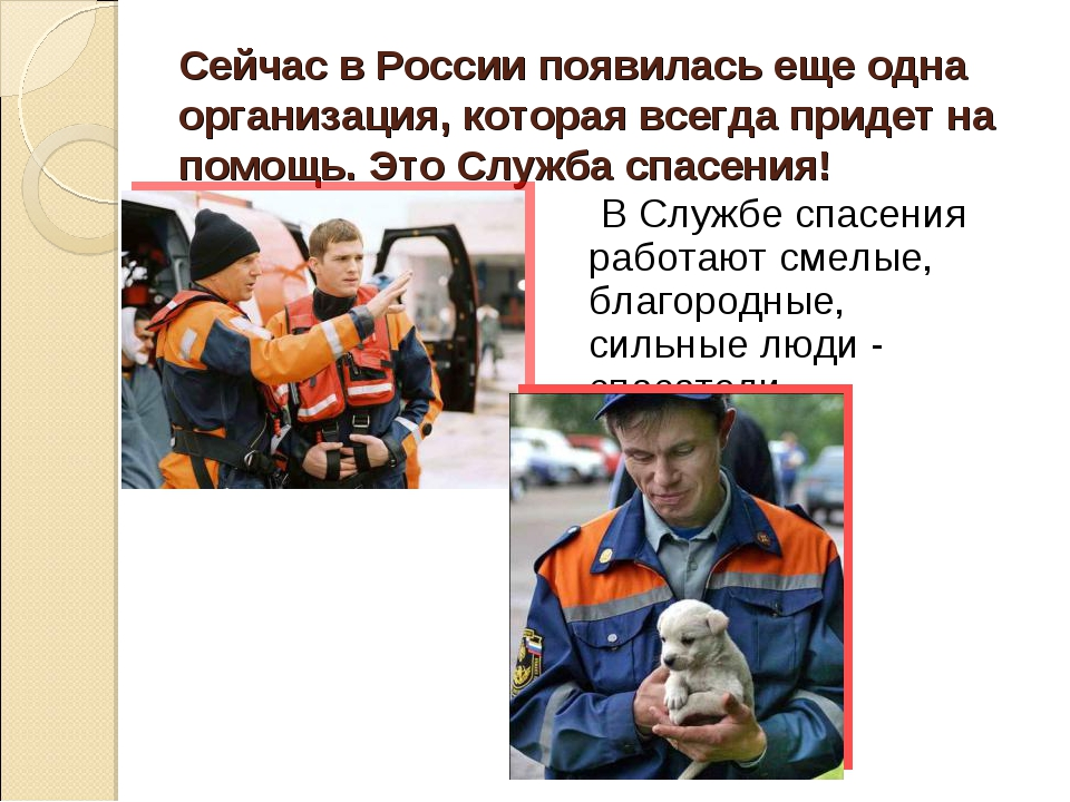 Сейчас в России появилась еще одна организация, которая всегда придет на помо...