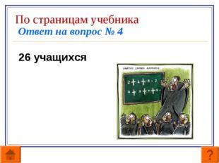 По страницам учебника Ответ на вопрос № 4 26 учащихся