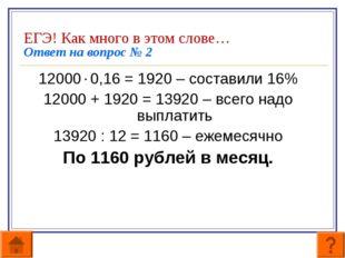 ЕГЭ! Как много в этом слове… Ответ на вопрос № 2 120000,16 = 1920 – составил