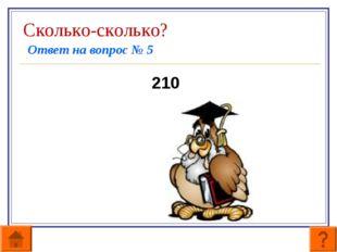Сколько-сколько? Ответ на вопрос № 5 210