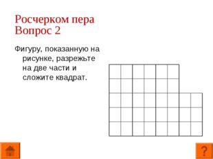 Росчерком пера Вопрос 2 Фигуру, показанную на рисунке, разрежьте на две части