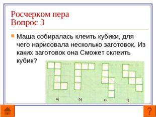 Росчерком пера Вопрос 3 Маша собиралась клеить кубики, для чего нарисовала не
