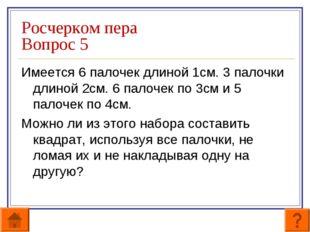Росчерком пера Вопрос 5 Имеется 6 палочек длиной 1см. 3 палочки длиной 2см. 6