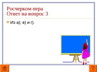 Росчерком пера Ответ на вопрос 3 Из а); в) и г).