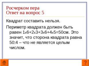 Росчерком пера Ответ на вопрос 5 Квадрат составить нельзя. Периметр квадрата