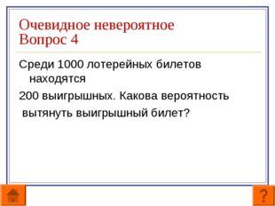 Очевидное невероятное Вопрос 4 Среди 1000 лотерейных билетов находятся 200 вы