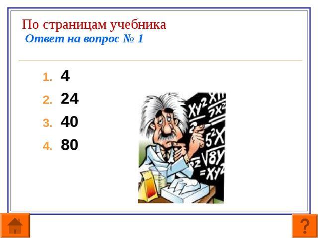 По страницам учебника Ответ на вопрос № 1 4 24 40 80