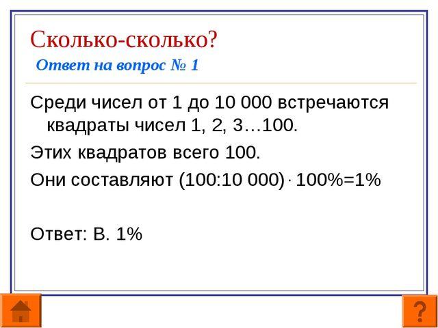 Сколько-сколько? Ответ на вопрос № 1 Среди чисел от 1 до 10 000 встречаются к...