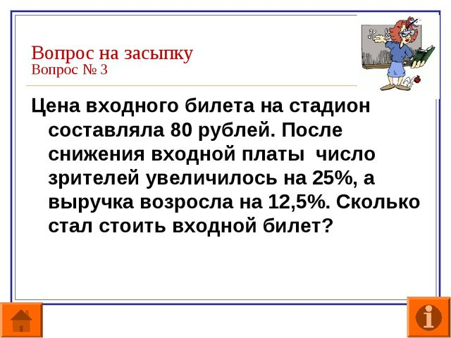 Вопрос на засыпку Вопрос № 3 Цена входного билета на стадион составляла 80 ру...