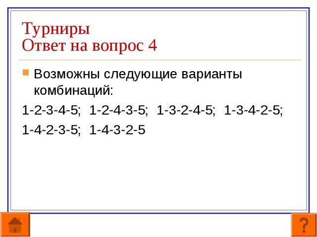 Турниры Ответ на вопрос 4 Возможны следующие варианты комбинаций: 1-2-3-4-5;...