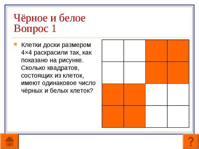 Чёрное и белое Вопрос 1 Клетки доски размером 4×4 раскрасили так, как показан...