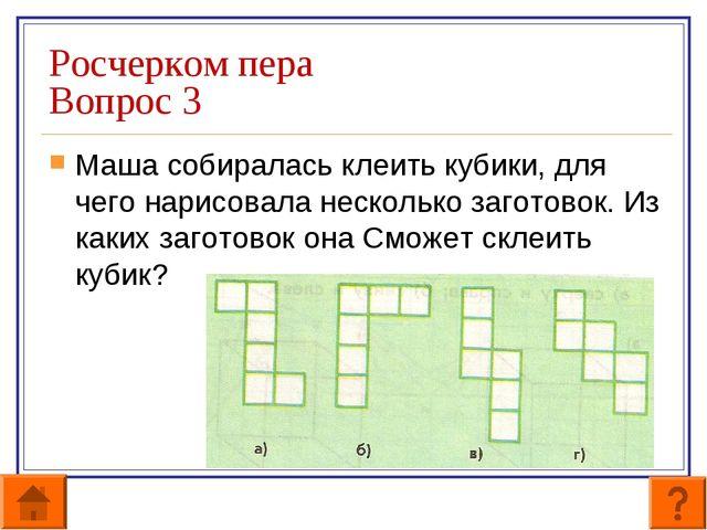Росчерком пера Вопрос 3 Маша собиралась клеить кубики, для чего нарисовала не...