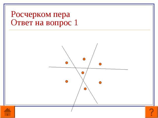 Росчерком пера Ответ на вопрос 1