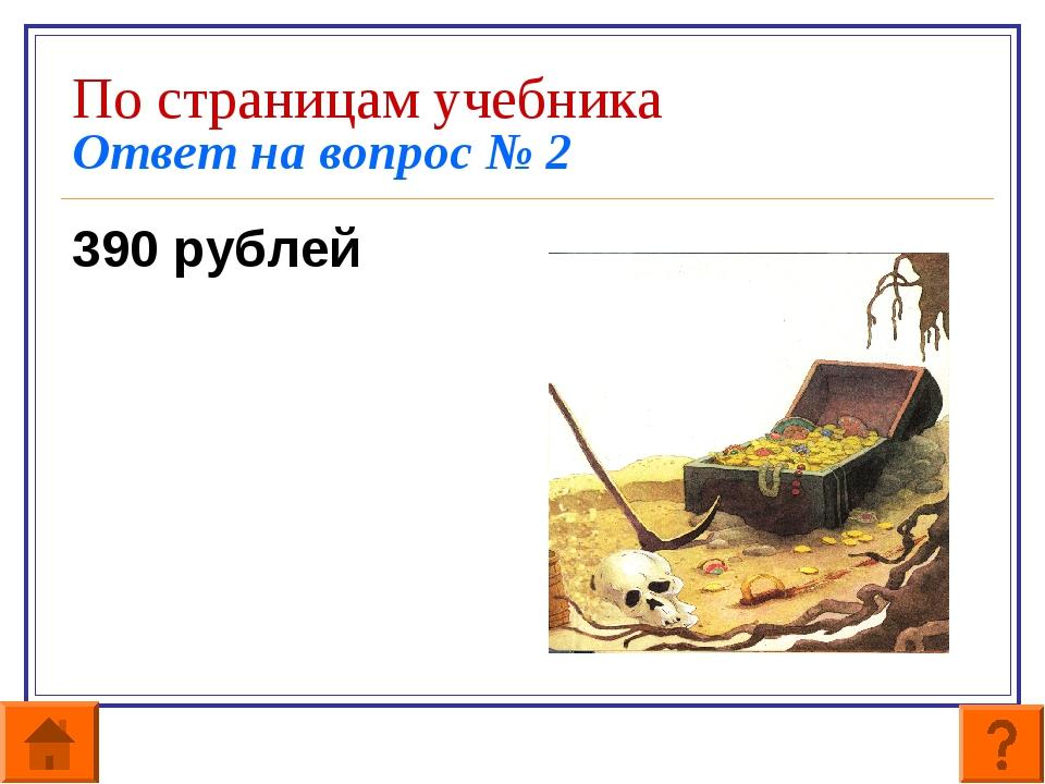 По страницам учебника Ответ на вопрос № 2 390 рублей
