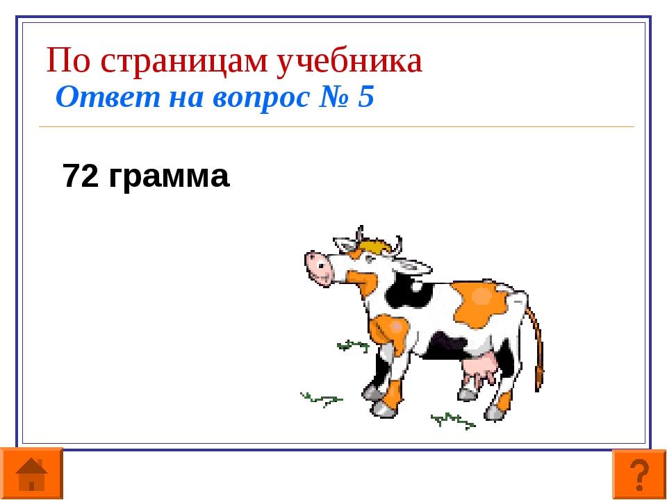 По страницам учебника Ответ на вопрос № 5 72 грамма
