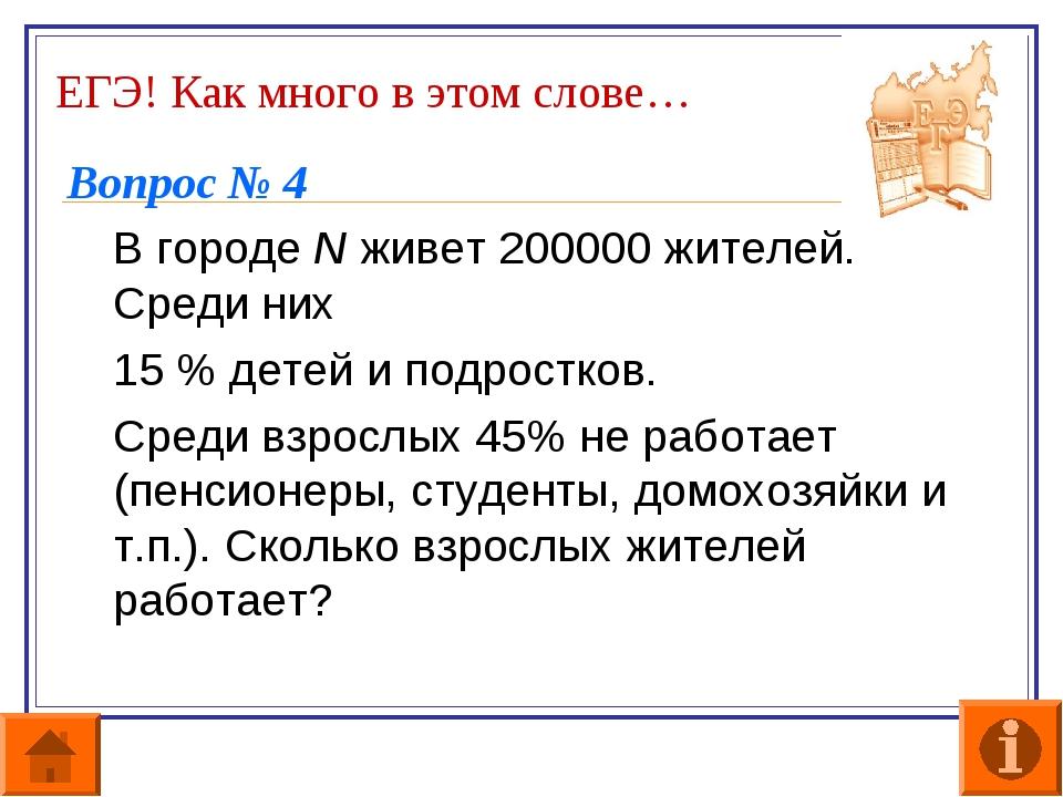 ЕГЭ! Как много в этом слове… Вопрос № 4 В городе N живет 200000 жителей. Сре...