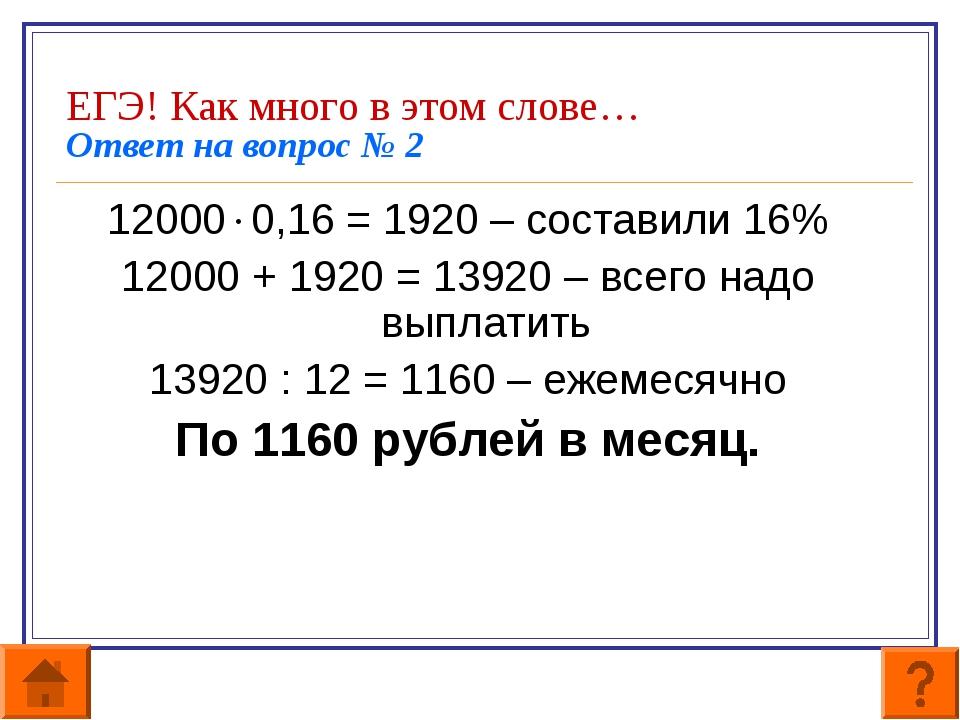 ЕГЭ! Как много в этом слове… Ответ на вопрос № 2 120000,16 = 1920 – составил...