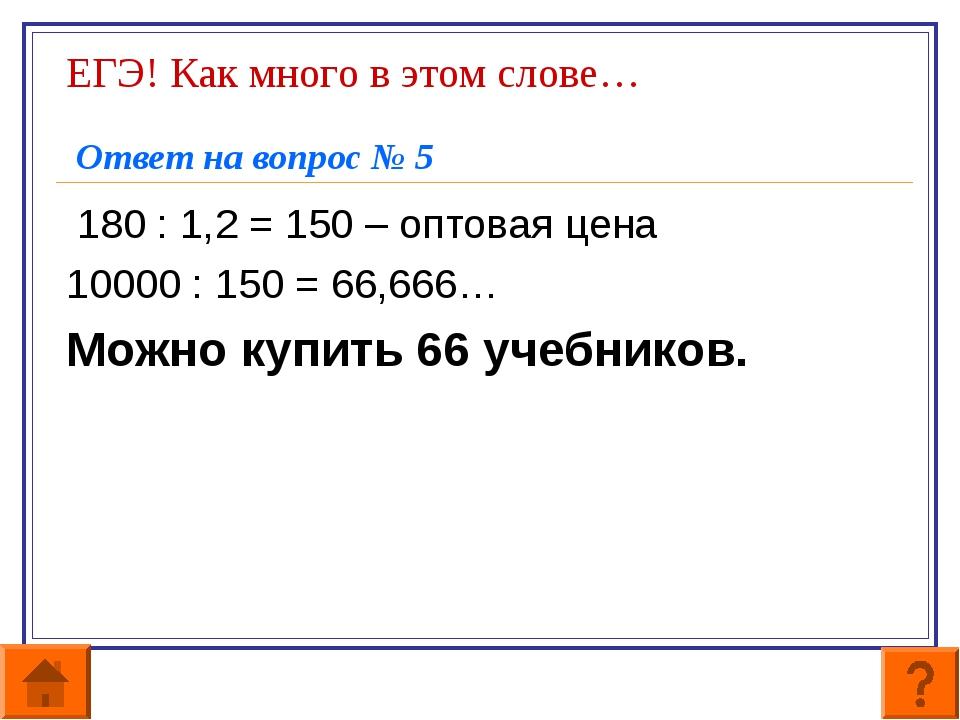 ЕГЭ! Как много в этом слове… Ответ на вопрос № 5 180 : 1,2 = 150 – оптовая це...