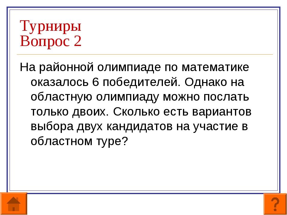 Турниры Вопрос 2 На районной олимпиаде по математике оказалось 6 победителей....