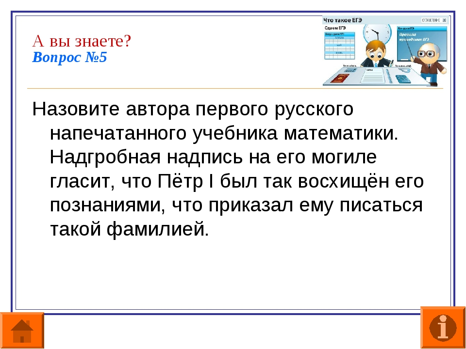 А вы знаете? Вопрос №5 Назовите автора первого русского напечатанного учебник...