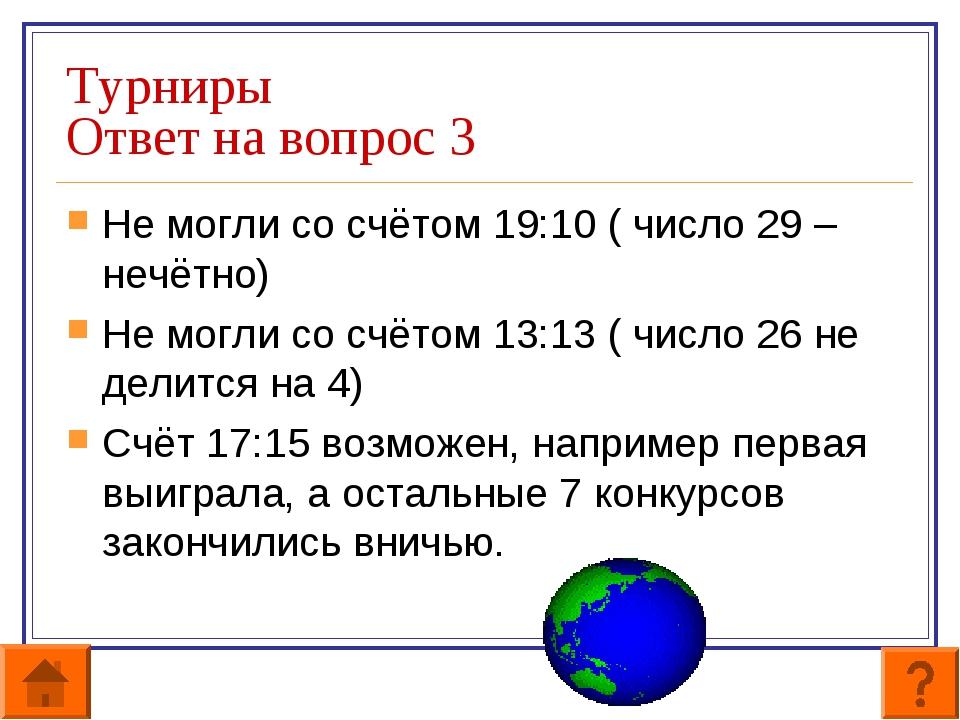 Турниры Ответ на вопрос 3 Не могли со счётом 19:10 ( число 29 – нечётно) Не м...