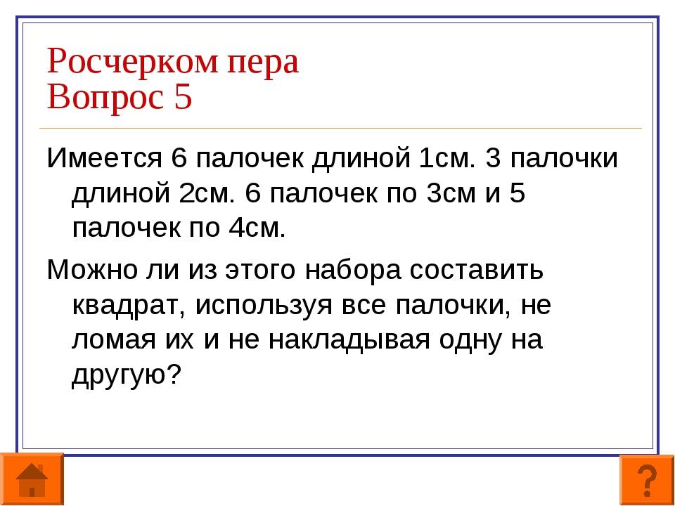 Росчерком пера Вопрос 5 Имеется 6 палочек длиной 1см. 3 палочки длиной 2см. 6...