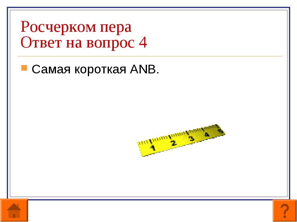 Росчерком пера Ответ на вопрос 4 Самая короткая ANB.