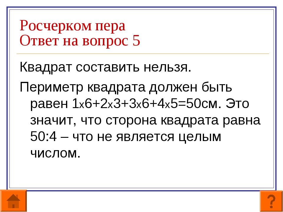 Росчерком пера Ответ на вопрос 5 Квадрат составить нельзя. Периметр квадрата...