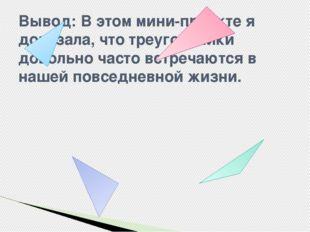 Вывод: В этом мини-проекте я доказала, что треугольники довольно часто встреч