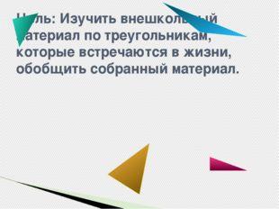 Цель: Изучить внешкольный материал по треугольникам, которые встречаются в жи