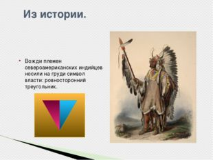 Из истории. Вожди племен североамериканских индийцев носили на груди симво