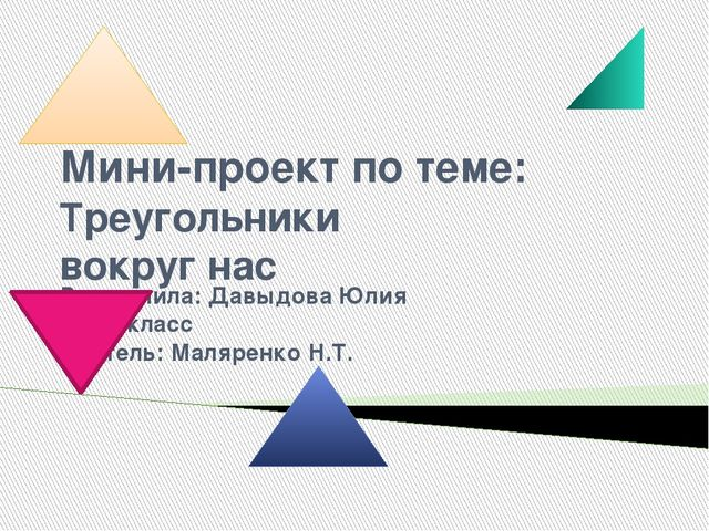 Мини-проект по теме: Треугольники вокруг нас Выполнила: Давыдова Юлия 7 «б» к...