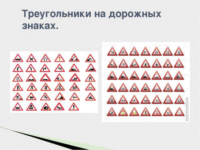 Треугольники на дорожных знаках.