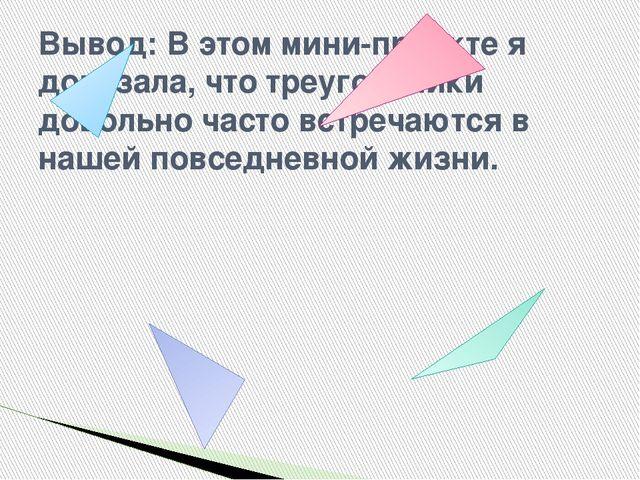 Вывод: В этом мини-проекте я доказала, что треугольники довольно часто встреч...