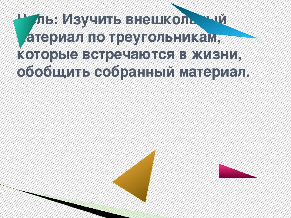 Цель: Изучить внешкольный материал по треугольникам, которые встречаются в жи...