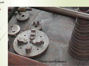 Приспособления Технический музей