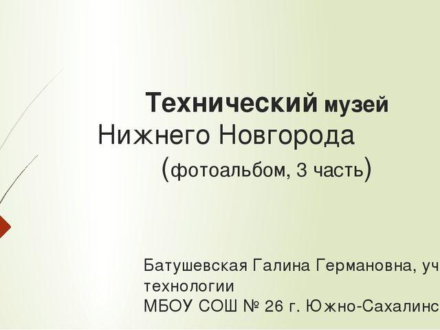 Технический музей Нижнего Новгорода (фотоальбом, 3 часть) Батушевская Галина...