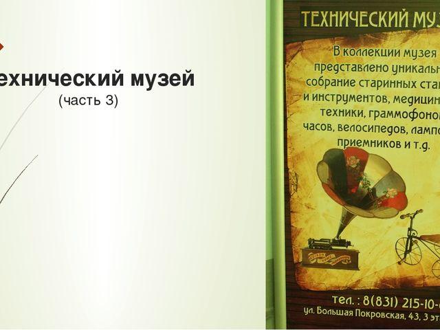 Технический музей (часть 3)