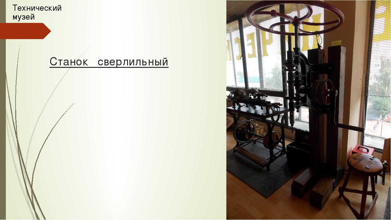Станок сверлильный Технический музей